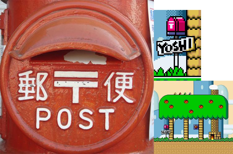 super mario world yoshi letter box