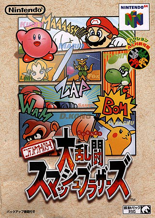 Super_Smash_Brothers_JP_boxart